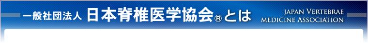 一般社団法人 日本脊椎医学協会®とは