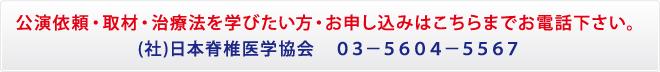 公演依頼・取材・治療法を学びたい方・お申し込みはこちらまでお電話下さい。(社)日本脊椎医学協会 03−5604−5567