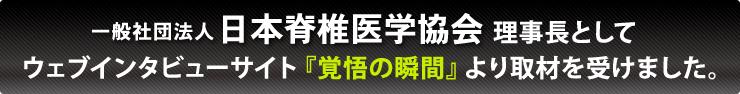 一般社団法人 日本脊椎医学協会 理事長として ウェブインタビューサイト『覚悟の瞬間』より取材を受けました。