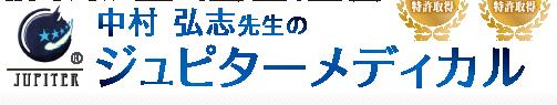 中村弘志先生のジュピターメディカル