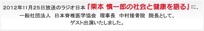 2012年11月25日放送のラジオ日本『栗本 慎一郎の社会と健康を語る』に、一般社団法人 日本脊椎医学協会 理事長 中村接骨院 院長として、ゲスト出演いたしました。