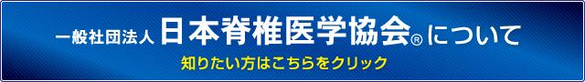 一般社団法人 日本脊椎医学協会Rについて 知りたい方はこちらをクリック