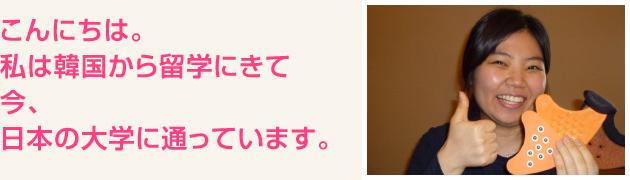 こんにちは。私は韓国から留学にきて今、日本の大学に通っています。